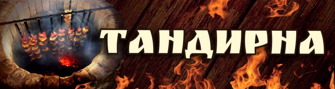 Логотип заведения Тандирна