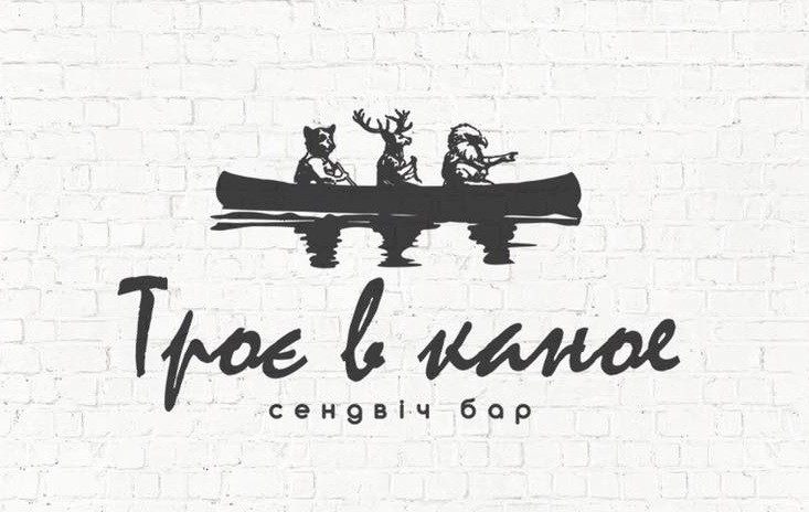 Логотип заведения Троє в каное