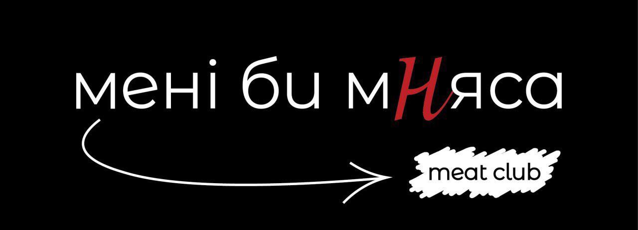 Логотип заведения Мені би МНЯСА