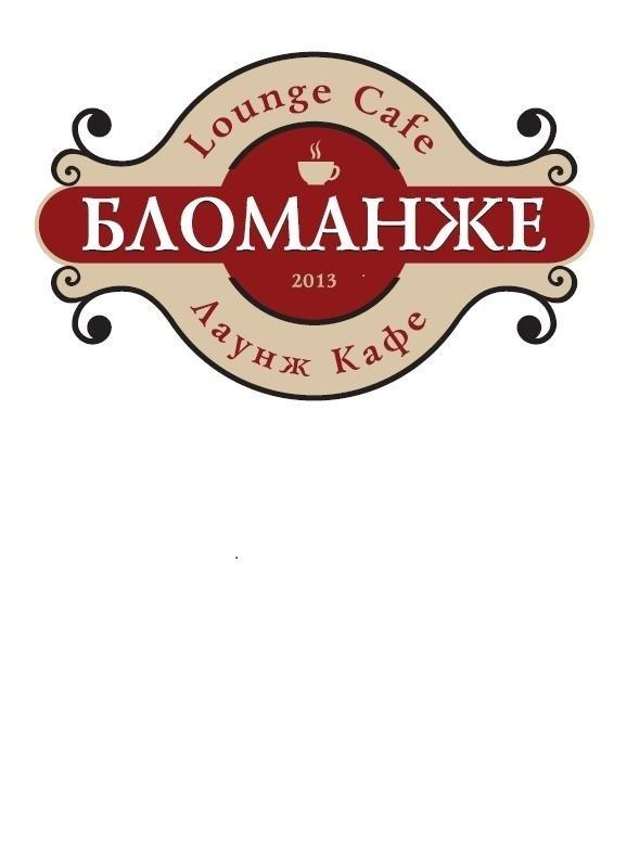 Логотип заведения Бломанже