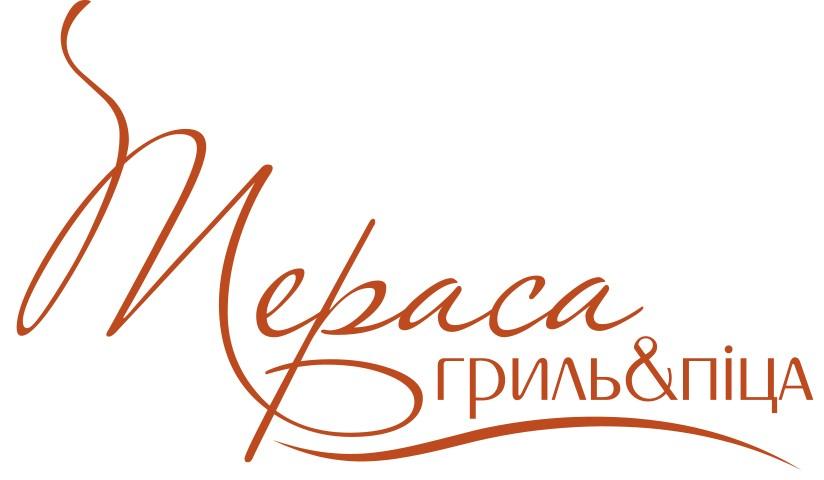 Логотип заведения Тераса. Гриль&Піца
